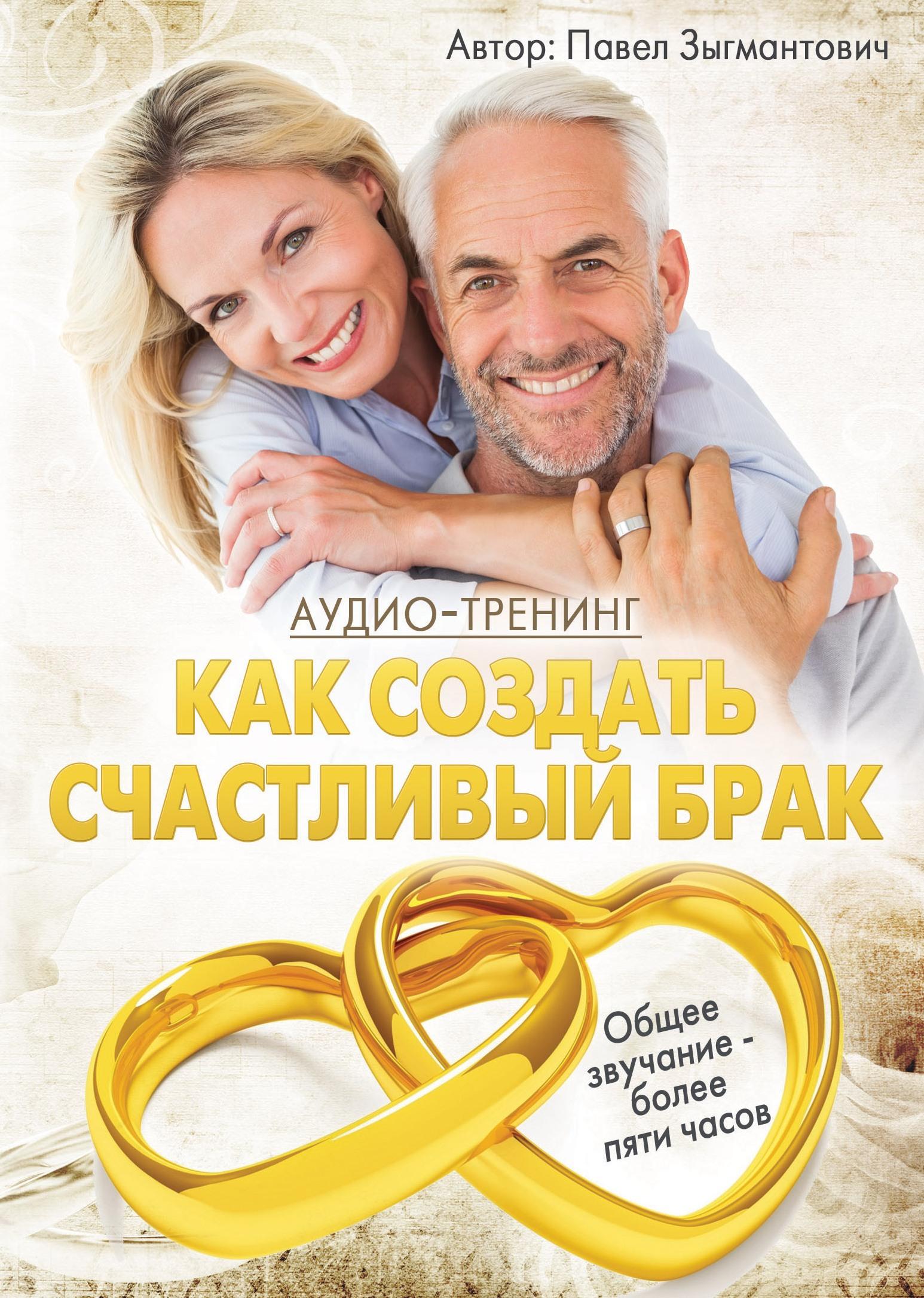 Как создать счастливый брако