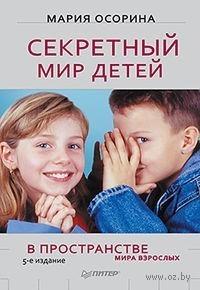 осорина. мария осорина. секретный мир детства. секретный мир детства в пространстве мира взрослых. дети. книги о воспитании.