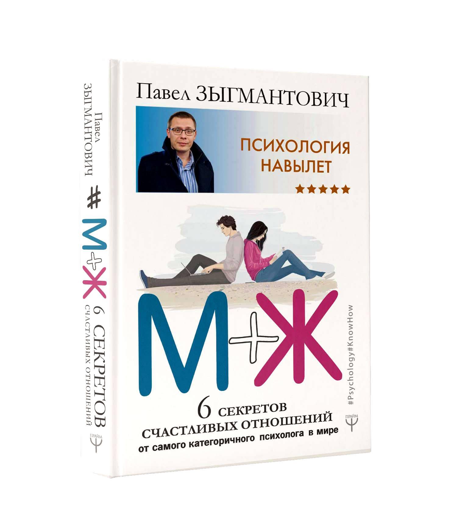 зыгмантович. книга.