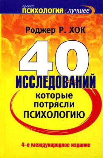 40 исследований которые потрясли психологию. 40 исследований хока.