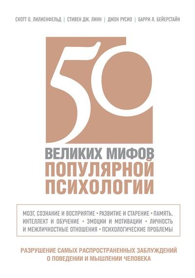 популярная психология. 50 мифов популярной психологии. 50 великих мифов популярной психологии. популярная психология книги.