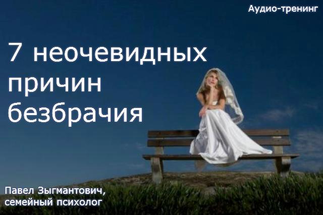 Безбрачие. Венец безбрачия. Не могу выйти замуж. почему не могу выйти замуж. Что мешает выйди замуж. Причины безбрачия.
