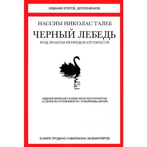 талеб. чёрный лебедь. под знаком непредсказуемости. концепция чёрного лебедя.  насим талеб.