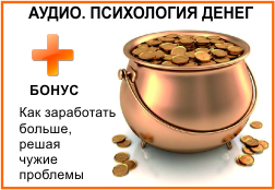 Психология денег, картинка