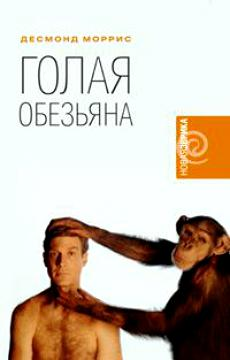 голая обезьяна. моррис голая обезьяна. десмонд моррис голая обезьяна. книга голая обезьяна. обезьяна с голой жопой. д моррис голая обезьяна. этология. занимательная этология. этология человека. этология о поведении человека.
