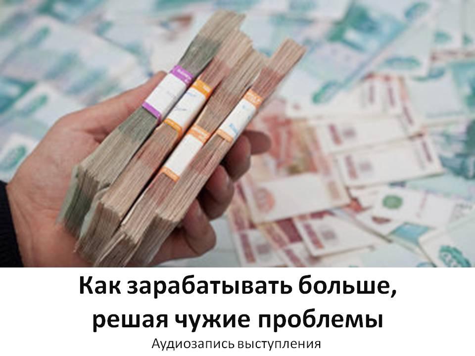 зарабатывать деньги. своё дело. как зарабатывать деньги. идея для бизнеса.