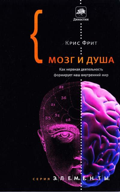мозг и душа. крис фрит. головной мозг. развитие мозга.