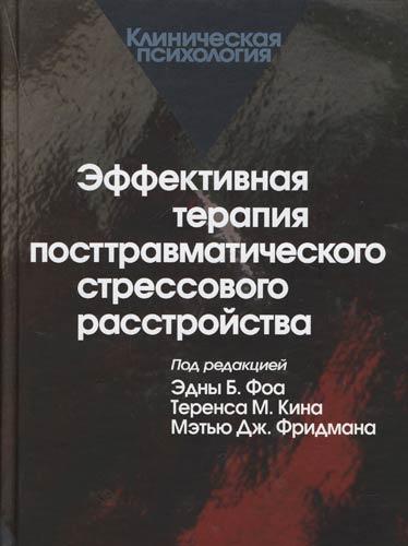 ПТСР. лечение ПТСР. терапия ПТСР. книги по ПТСР.