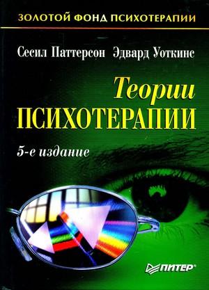 Сесил Паттерсон. Эдвард Уоткинс. Теории психотерапии.