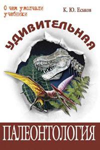 ськов. Удивительная палеонтология. палеонтология.