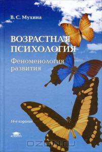 Мухина. Возрастная психология. Учебник возрастная психология. учебник для студентов по возрастной психологии.