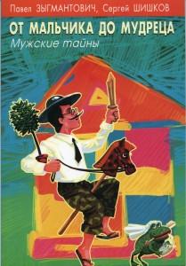 Otmalqchika