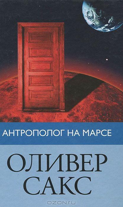 антрополог на марсе. аутизм. Оливер Сакс.