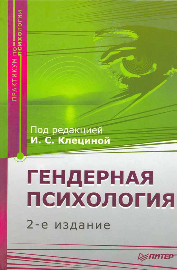 гендерная психология. клецина. клецина и с. гендерная психология практикум.