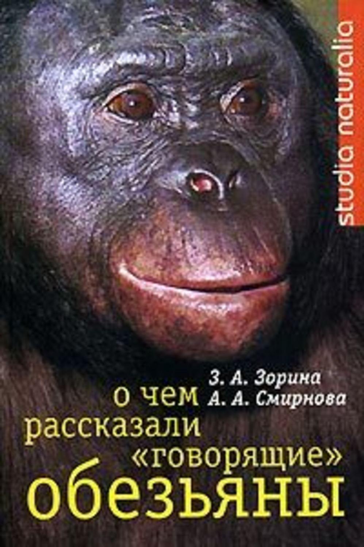 зорина смирнова. говорящие обезьяны. о чём рассказали говорящие обезьяны.