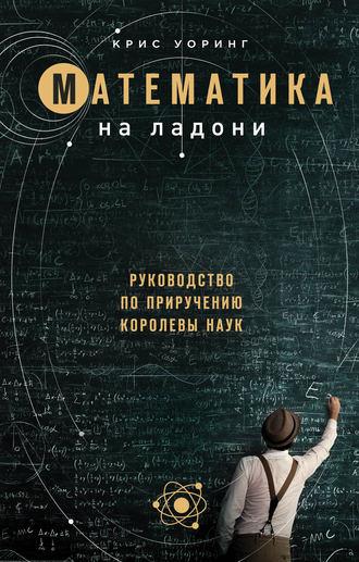 математика на ладони. математика на ладони отзыв. математика на ладони книга.