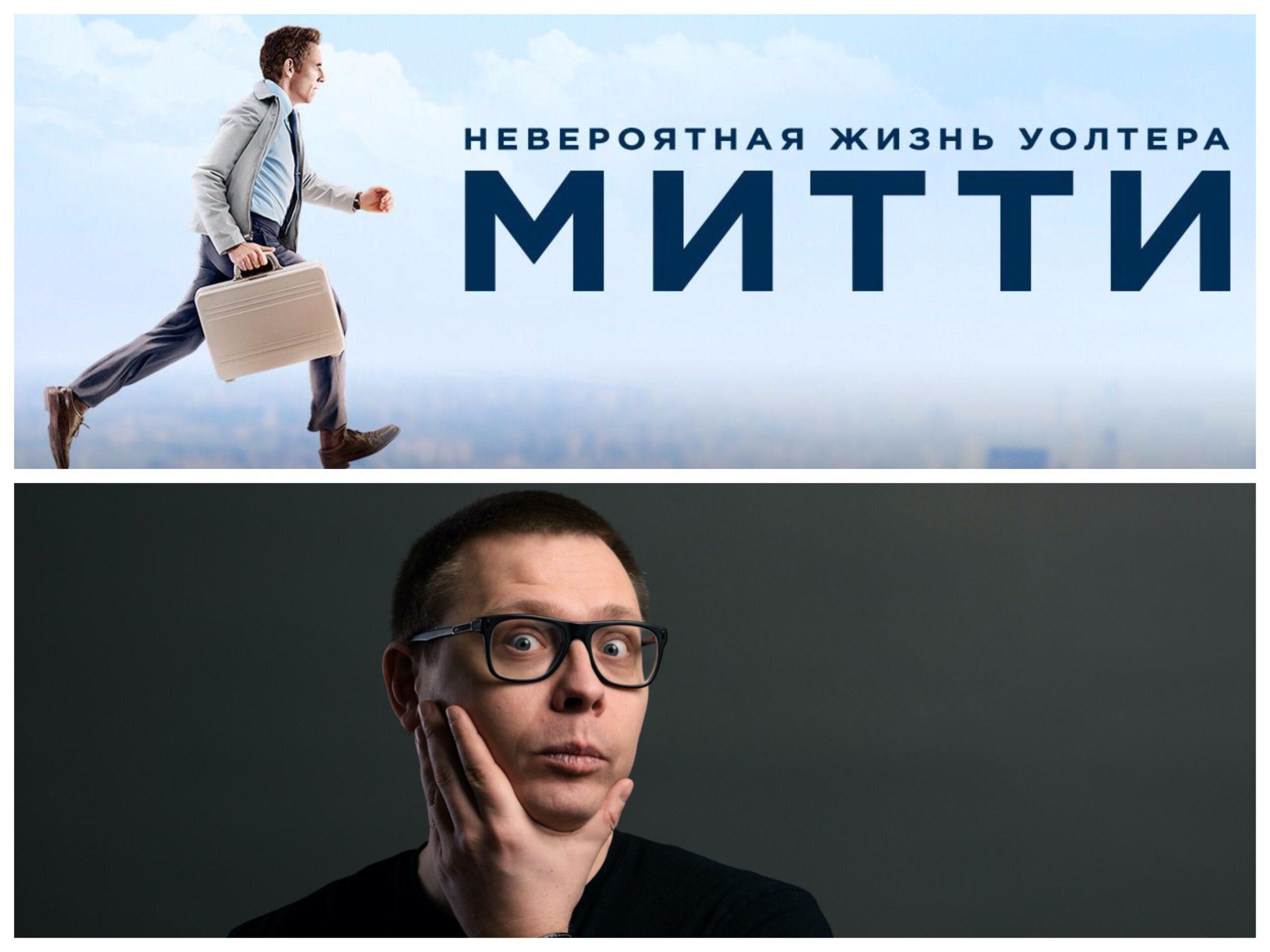 кинопсихология. невероятная жизнь уолтера митти. психологический разбор кино. психология в кино. кино и психология.