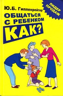 Гиппентрейтер. Общаться с ребёнком. как общаться с ребёнком. Почему ребёнок так себя ведёт. книга общаться с ребёнком.