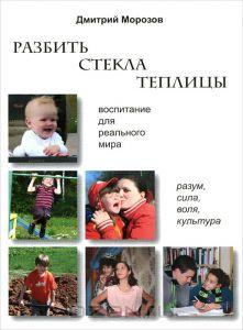 Дмитрий Морозов. Китеж. Дети.