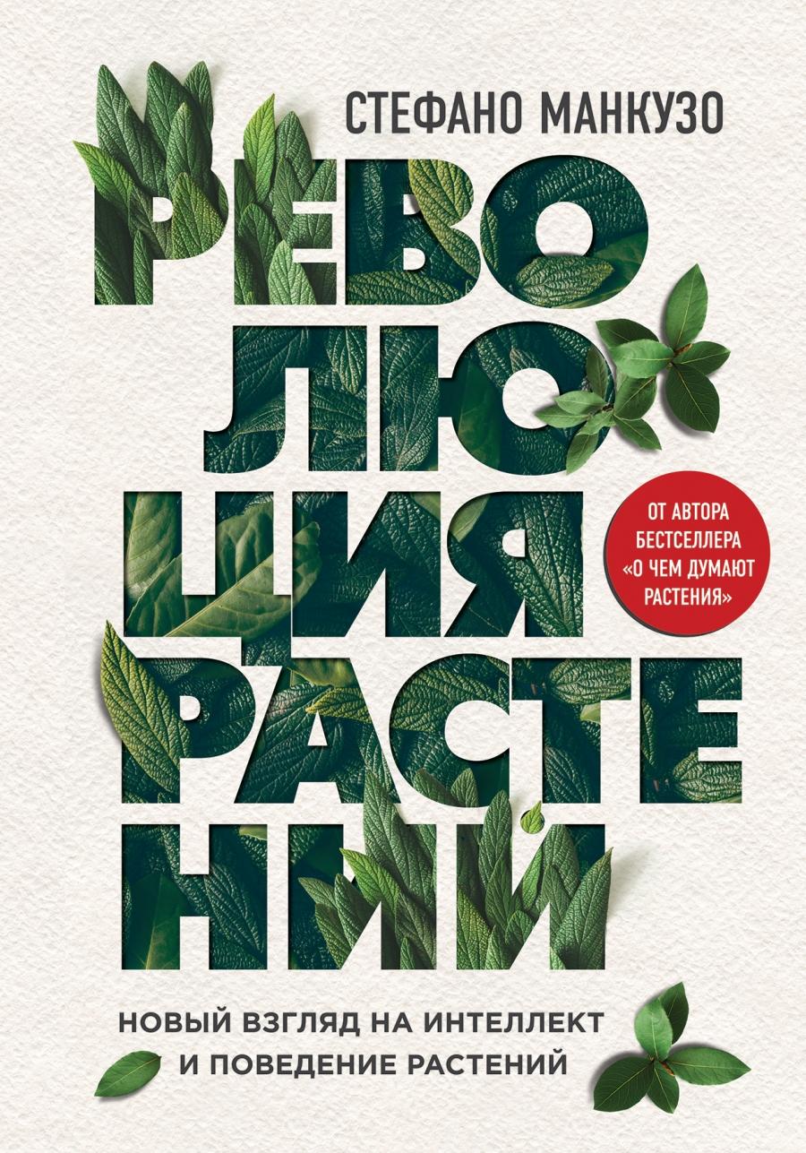 революция растений. манкузо. стефано манкузо. ботаника. книга о растениях. революция растений отзыв.