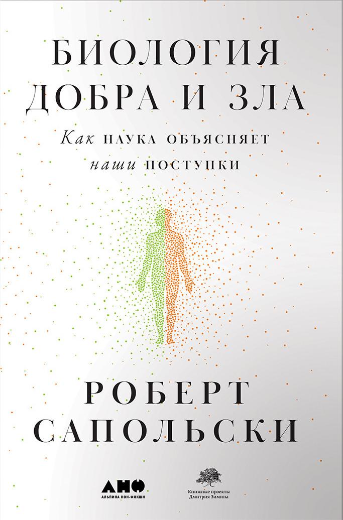 роберт сапольски. сапольски. биология добра и зла. биология добра и зла отзыв.