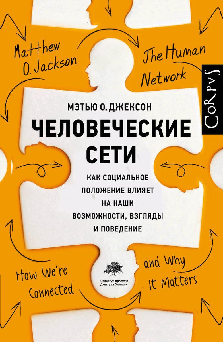 человеческие сети. человеческие сети книга. человеческие сети книга отзыв. человеческие сети мэтью джексон.