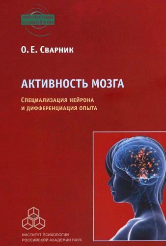 ольга сварник. активнось мозга. сваник активность мозга. активность мозга монография.